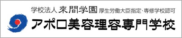 東京都認定職業訓練校